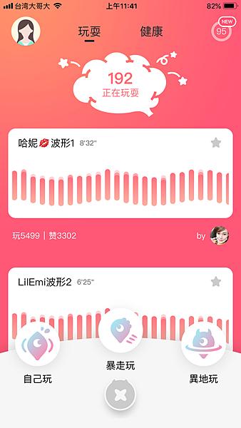 小怪獸2_App_暴走玩.PNG