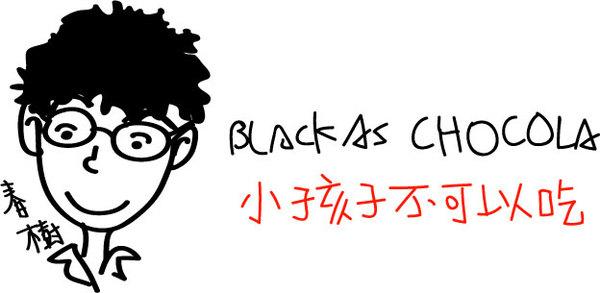 哈文化:小孩子和狗都不可以吃BLACK AS CHOCOLATE