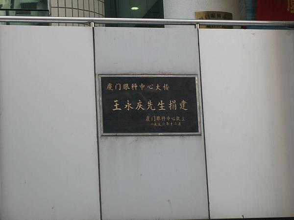 15_呂俊憲醫師_是王永慶生先捐建的.JPG