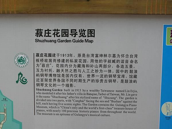 38_呂俊憲醫師_菽莊花園導覽.JPG