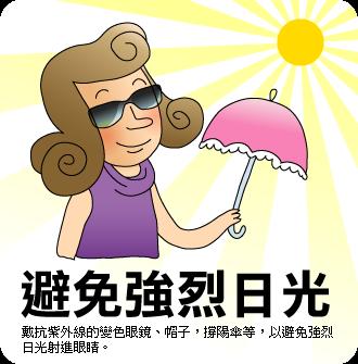 21_防止老年黃斑病變的生活重點3.png