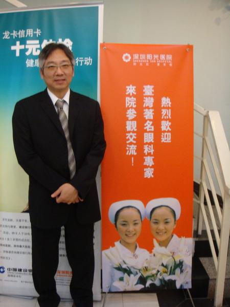 呂俊憲醫師_20081031_深圳市眼科醫院開幕02.jpg