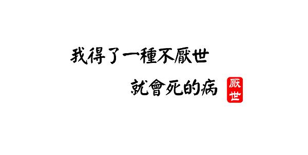 厭世封面4x.png