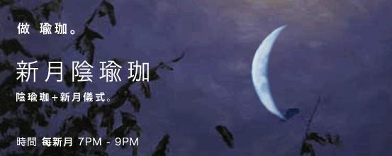 新月陰瑜珈banner