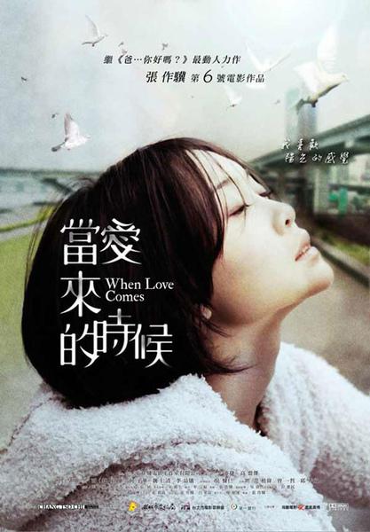 when-love-comes-01.jpg