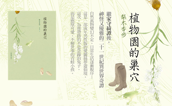 植物園的巢穴-01.jpg