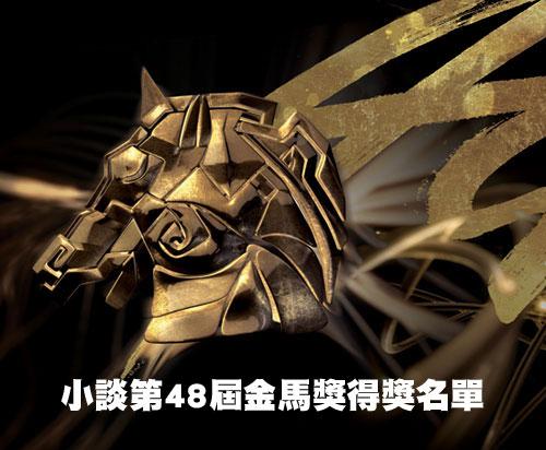 48-goldenhorse-01.jpg