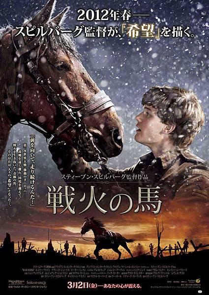 war-horse-03.jpg