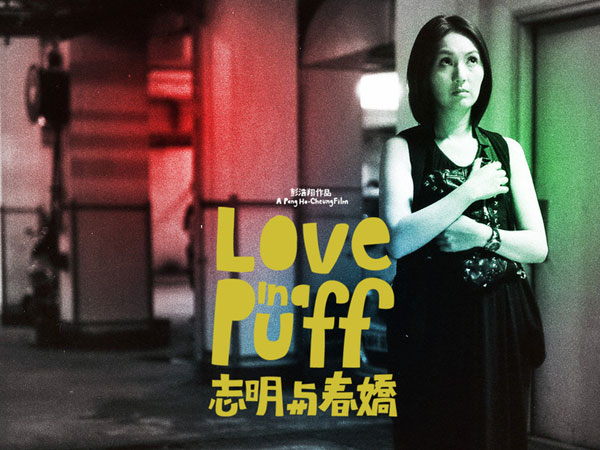 love-and-puff-02