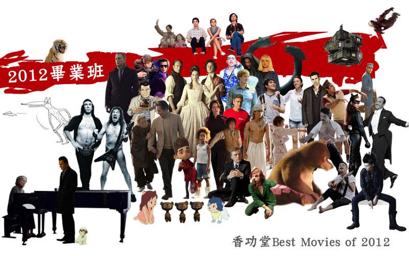 2012-best-film