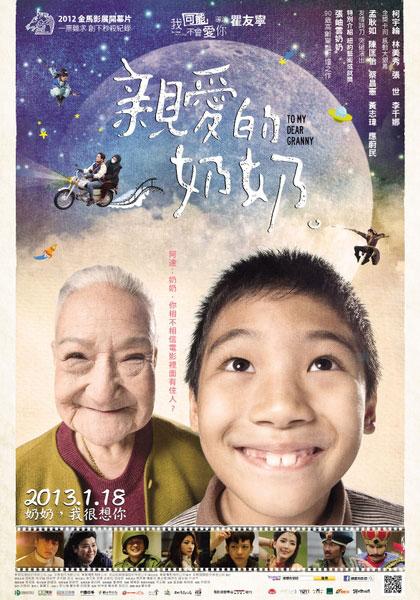 親愛的奶奶-01