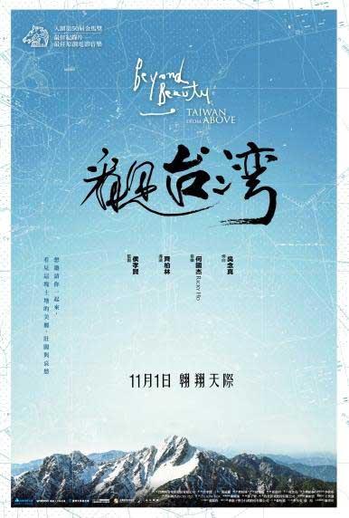 看見台灣-01
