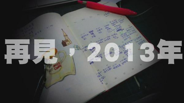 goodbye2013-01