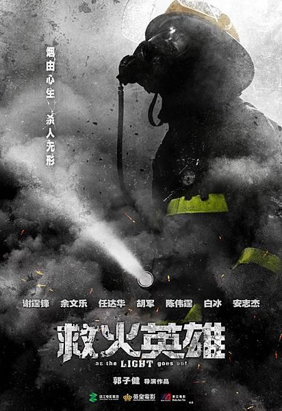 救火英雄-01