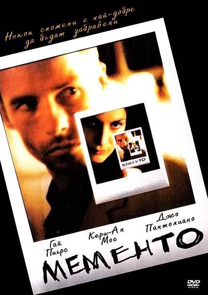 Memento-01