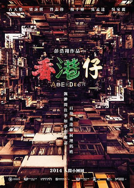 香港仔-01