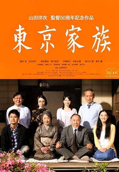 Tokyo-family-01