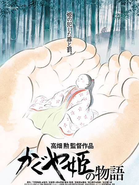 輝耀姬物語-01