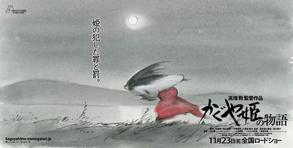 輝耀姬物語-03