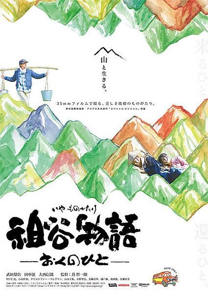 祖谷物語-01