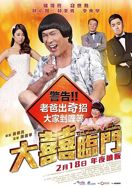 大囍臨門-01