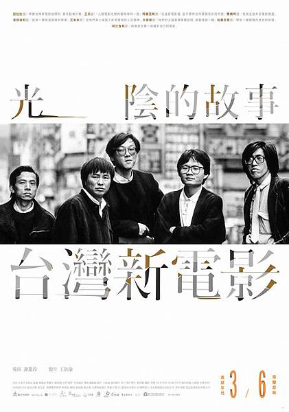 光陰的故事-01