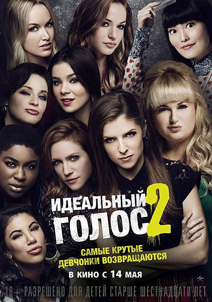pitch-perfect-2-01