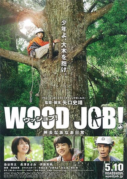 Woodjob-01