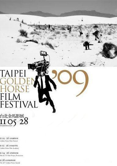 46th-golden-horse-01.jpg