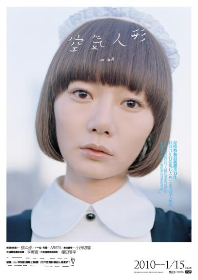 air-doll-01.jpg