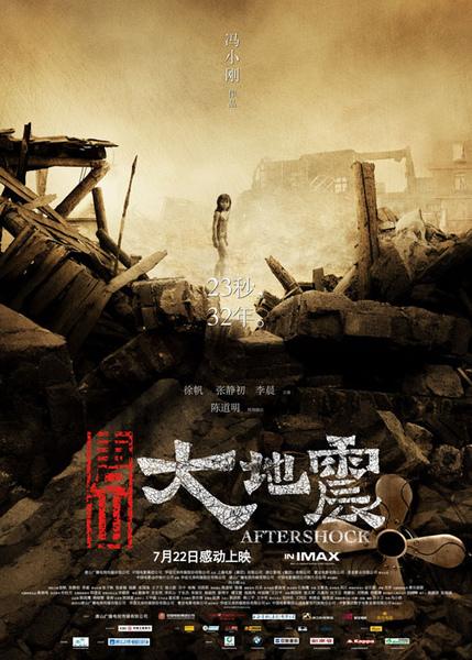 唐山大地震-01.jpg