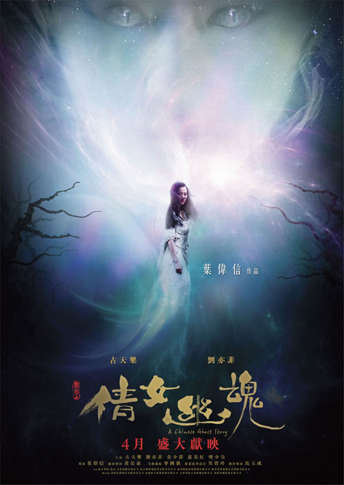 chinese-ghost-story-01.jpg
