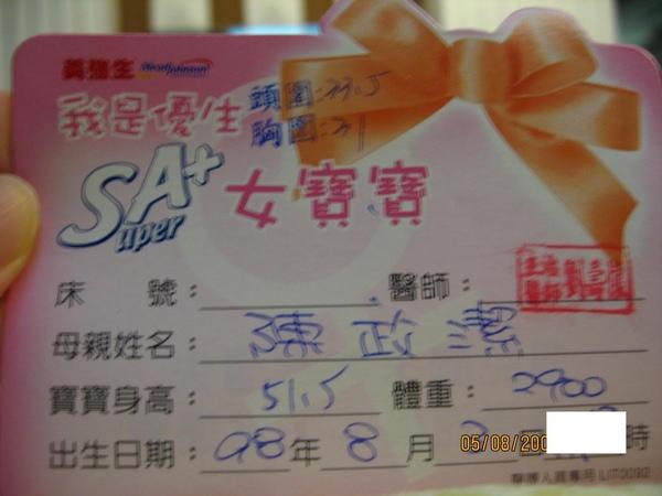 2009-08-05 寶寶小卡.JPG