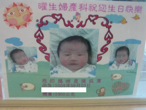 2009-08-05 醫院拍的寶寶照片....但是也把我的小寶寶臉拉太大了 ㄅㄟ.JPG