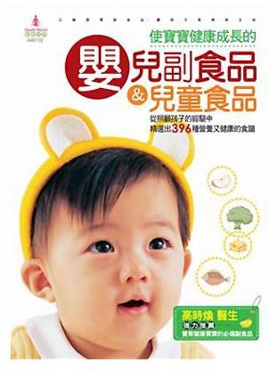 使寶寶健康成長的嬰兒副食品&兒童食品.JPG