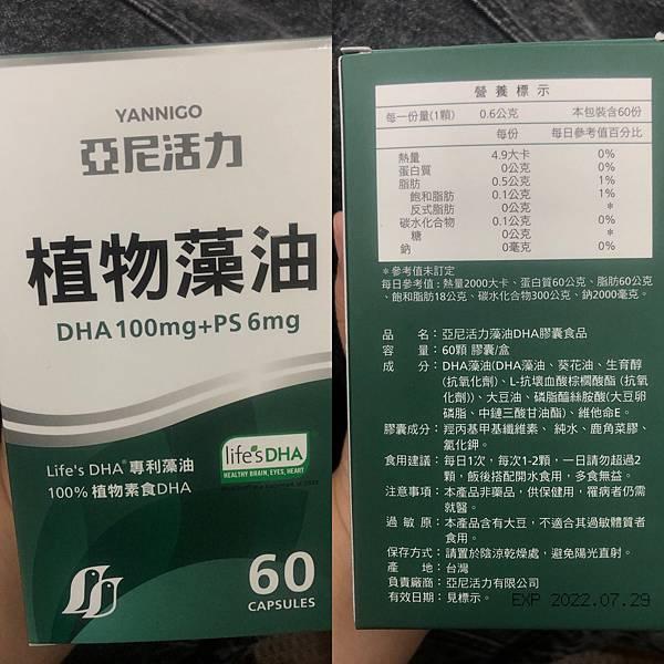 亞尼活力藻油DHA.jpg