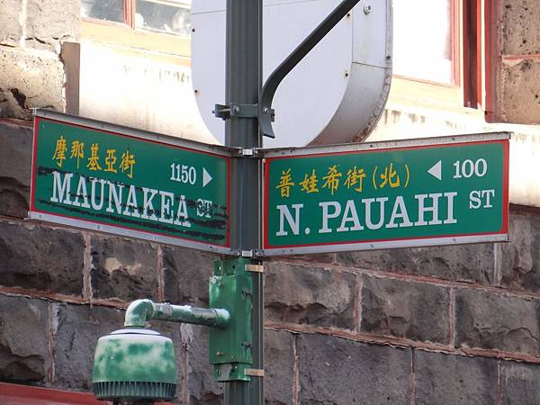 6944460-The_way_the_street_signs_look_in_Chinatown_Honolulu