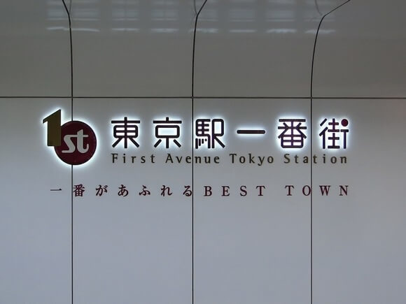 東京一番街.jpg
