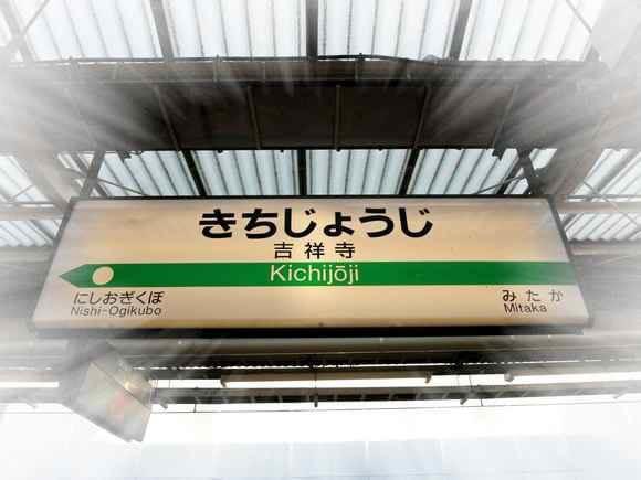 吉祥寺站.jpg