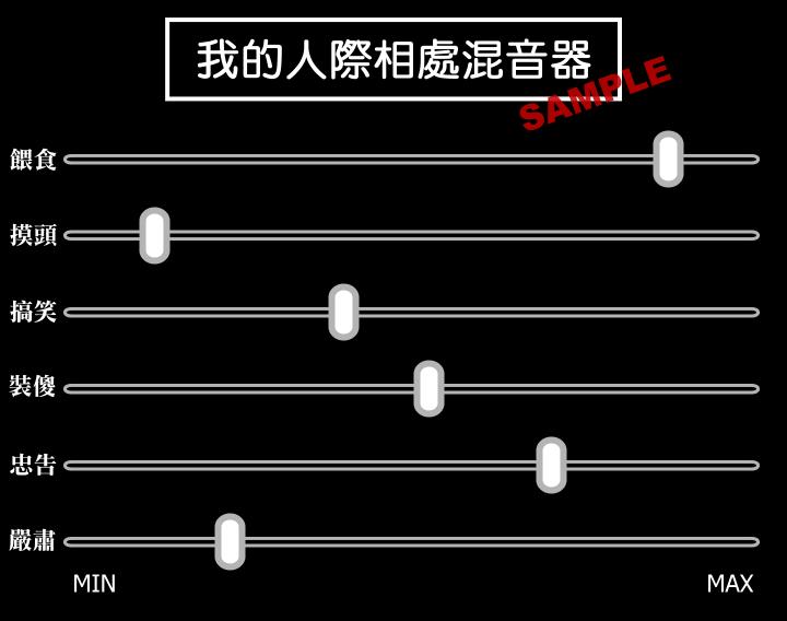 人際track2