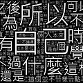 痞客文字雲