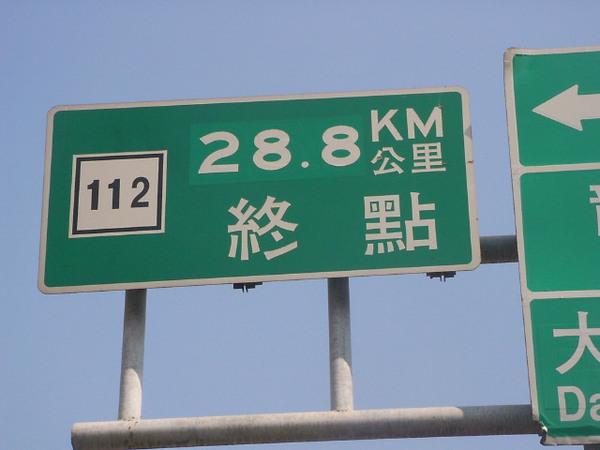 112終點