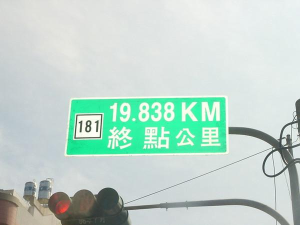 181終點
