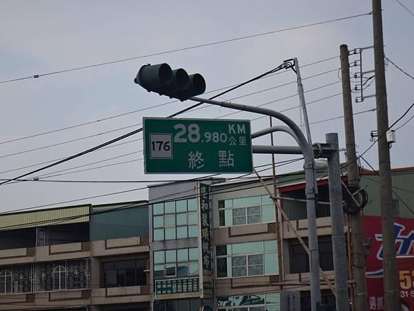 176終點