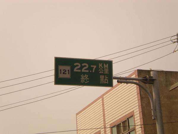 121終點