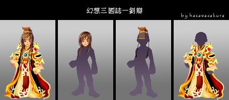 【幻三】劉辯
