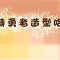 勇哈板(簽名檔)