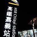 301高鐵嘉義站_1.jpg