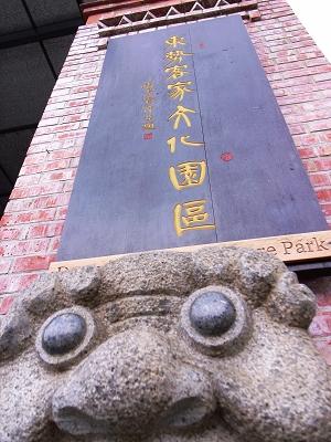 047東勢客家文化園區-05.jpg