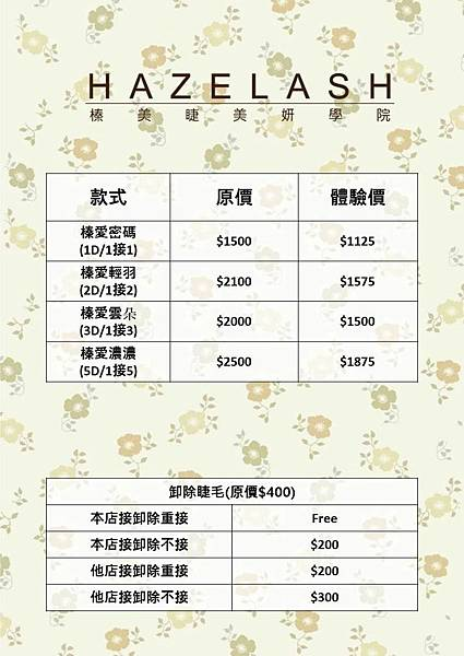 價目表(最新新客體驗價).jpg